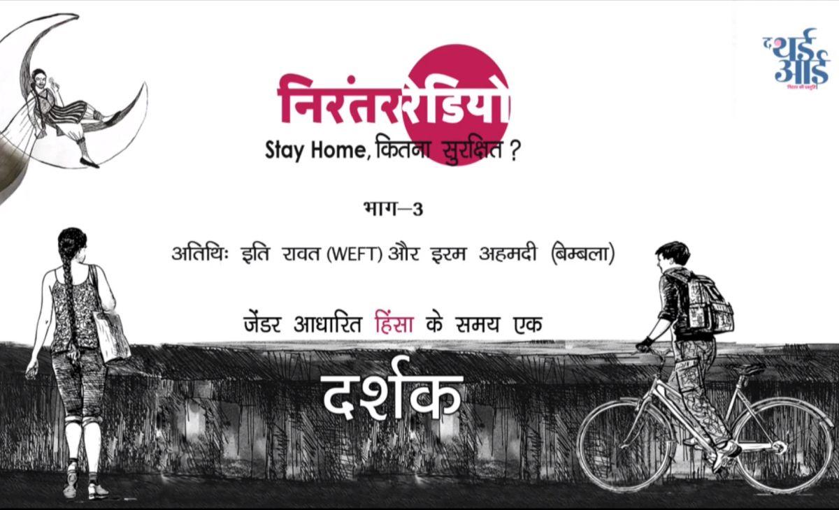 Stay Home, Kitna Surakshit? Episode 3